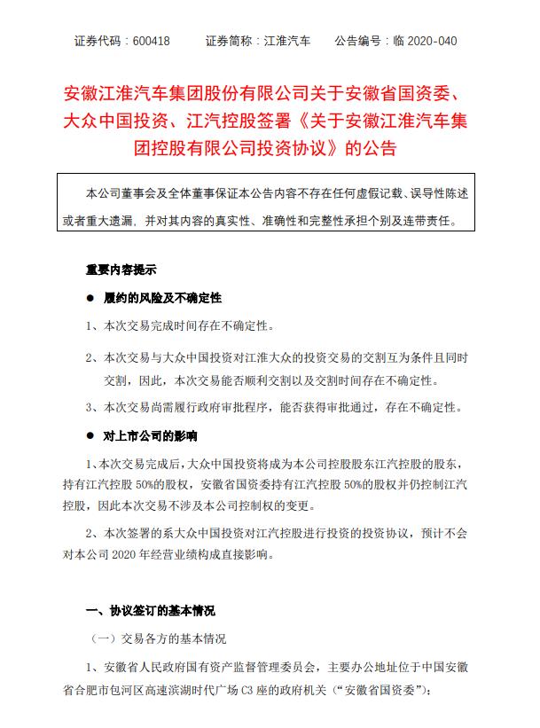 江淮汽车:大众中国投资认购45.2亿元合资公司新股权