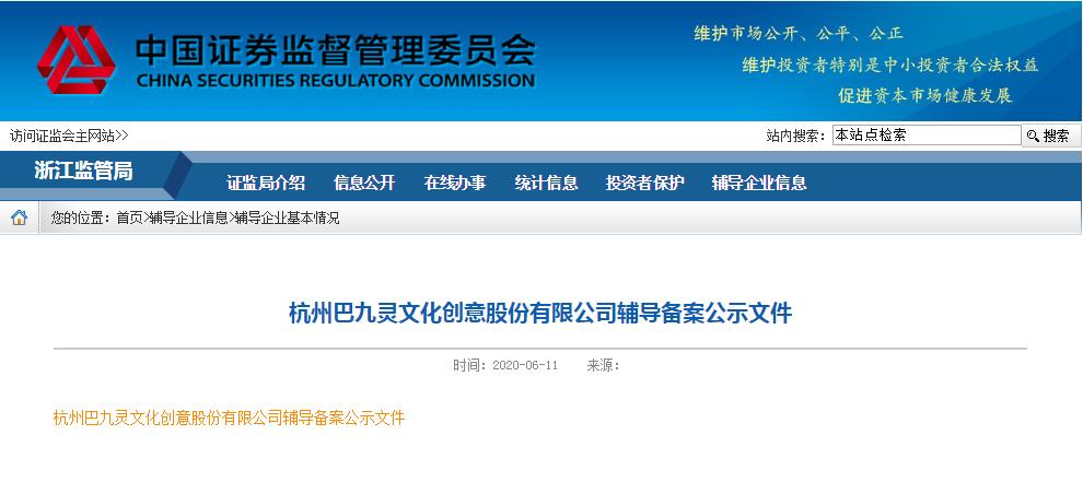 """「毅昌股份」""""中国最有钱记者""""又谋上市,这次是独立IPO插图"""