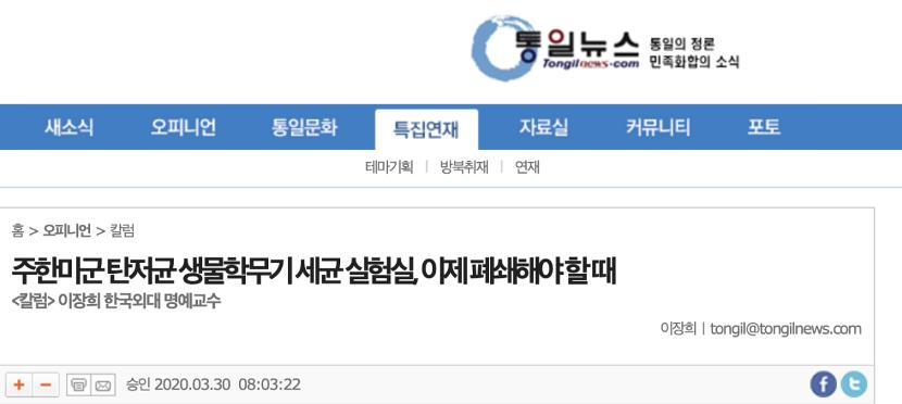△《统一新闻》报道:驻韩美军炭疽菌生化武器实验室是时候关闭了