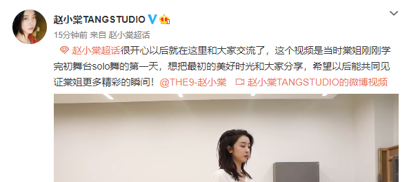 【豆】The9赵小棠成立个人工作室 距离成团出道未满10天