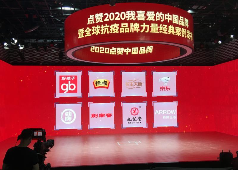 """劲牌荣获""""2020我喜爱的中国品牌""""奖"""