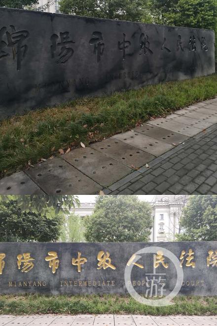 【镇江网站优化】_不满判决结果,男子将四川绵阳中院门牌涂黑
