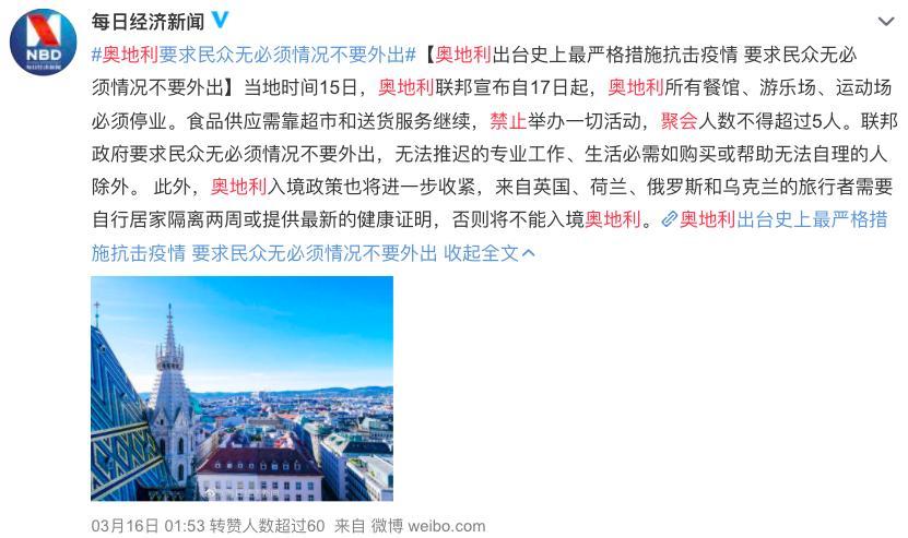 △奥地利的最严抗疫政策 / 微博截图
