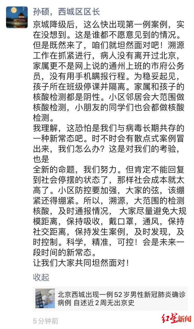 西城区区长孙硕朋友圈。