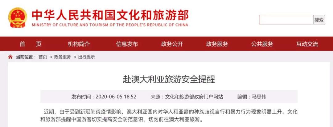 【google关键词排名】_中国连发安全预警 澳大利亚种族歧视有多可怕?