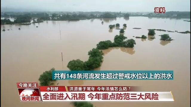 【百度鸿媒体】_全面进入汛期洪涝重于常年 今年汛情怎么防?