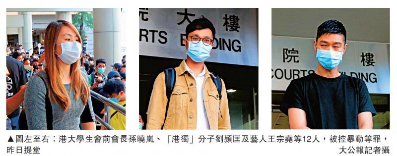 【搜索引擎优化培训】_冲击香港立法会12人加控暴动罪 1人缺席聆讯被通缉