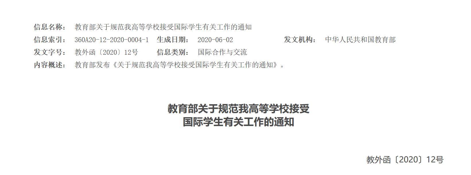 【百度指数千牛帮】_教育部:严格国际学生申请资格