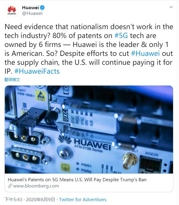华为回应美封锁芯片:尽管美政府正切断供应链 但仍需为5G付费