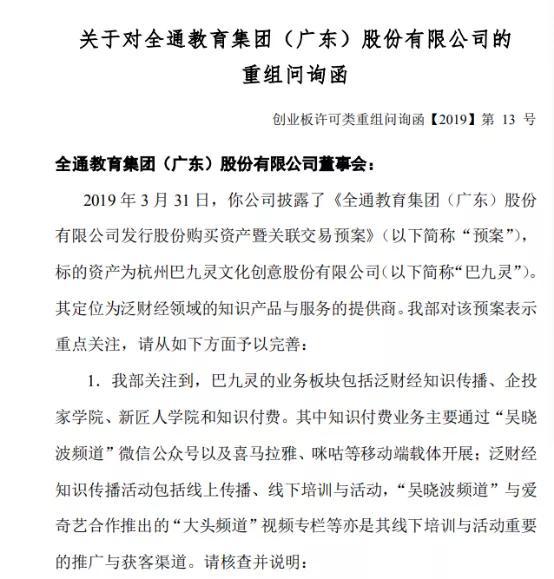 """「毅昌股份」""""中国最有钱记者""""又谋上市,这次是独立IPO插图(4)"""