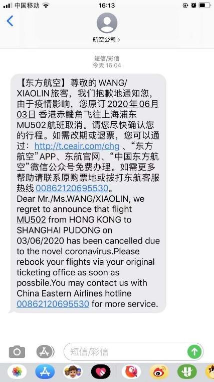 图片说明:王晓麟提供的航空信息截图