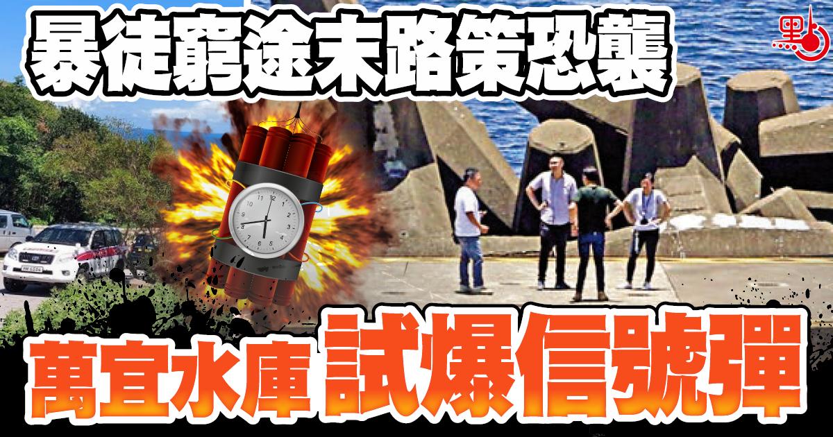 【谷歌分析】_垂死挣扎!四名暴徒在水库测试爆炸品 被港警拘捕