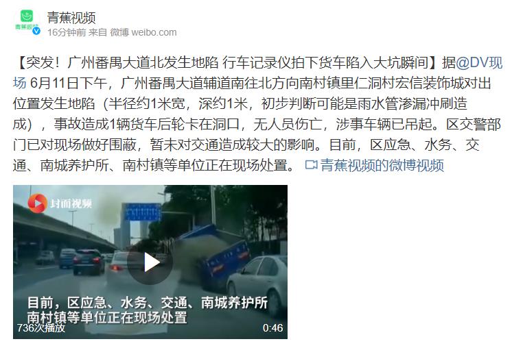 广州发生地陷 货车瞬间陷入大坑
