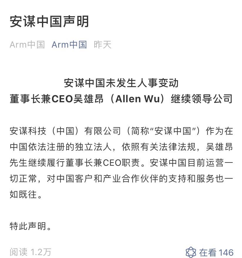 """反转!ARM中国CEO吴雄昂两天内""""被离职""""又""""自己复职"""""""
