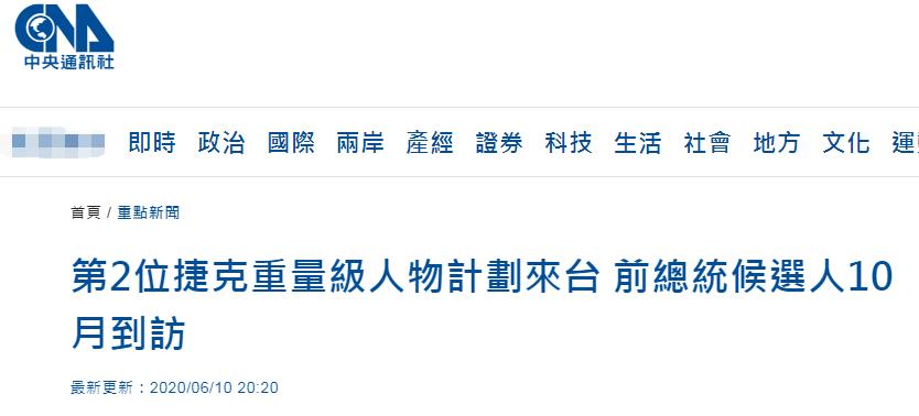 【亚洲天堂培训】_捷克议长宣布赴台后,又一个议员也要去,台媒:重量级人物