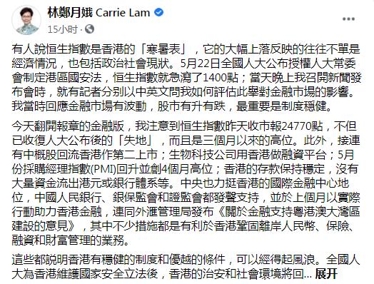 【百度快照在哪】_林郑月娥:涉港国安立法后,香港国际金融中心地位将更上一层楼