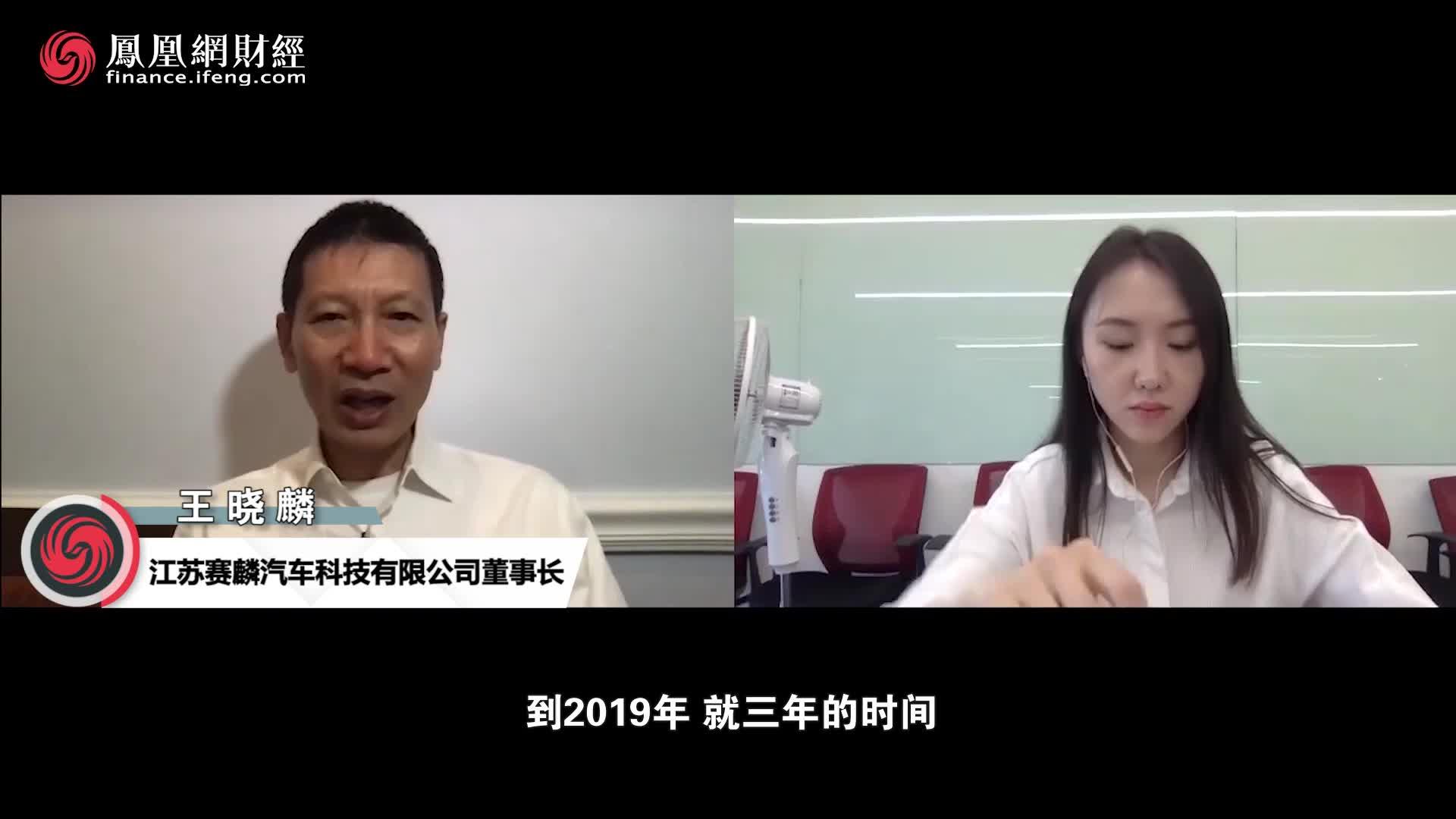 """独家对话:王晓麟详解""""虚假技术出资"""""""