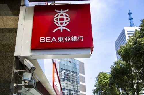 房地产拖累 东亚银行创始人家族与对冲基金暗战升级