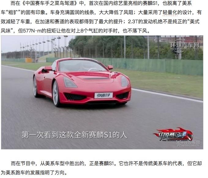 图为2017年播出《中国赛车手》栏目中的赛麟S1(图片来源:太平洋汽车网文章截图)(*经赛麟公司确认,其发动机不是截图标明的2.3L,而是450匹马力,577牛顿米扭矩的2.2L赛麟发动机)