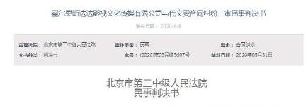 《庆余年》沈婉儿饰演者代文雯被公司老板长期骚扰 工作人员回应