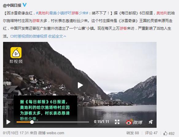 △奥地利对于游客太多的拒绝态度 / 微博截图