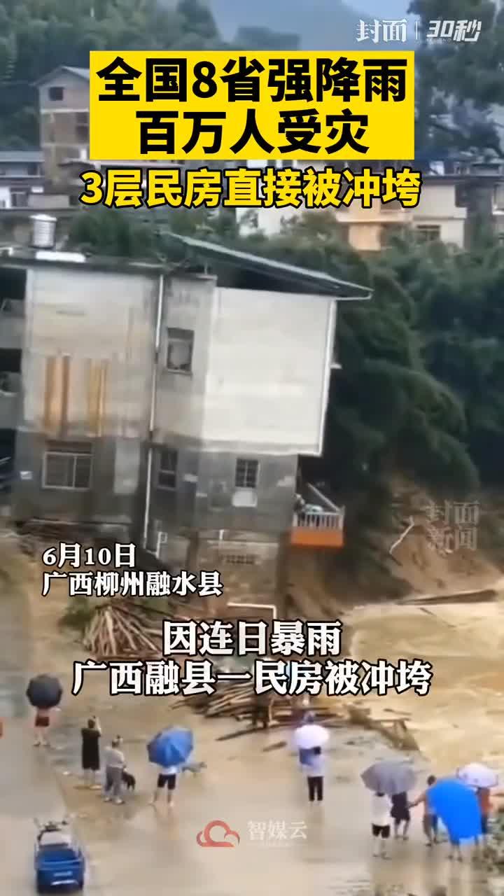 百万人受灾!全国8省强降雨 3层民房直接被冲垮