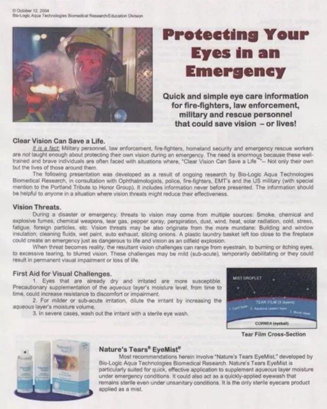 凤凰网梧桐汇商城|消防员专用护眼液 一喷缓解眼干眼涩眼疲劳