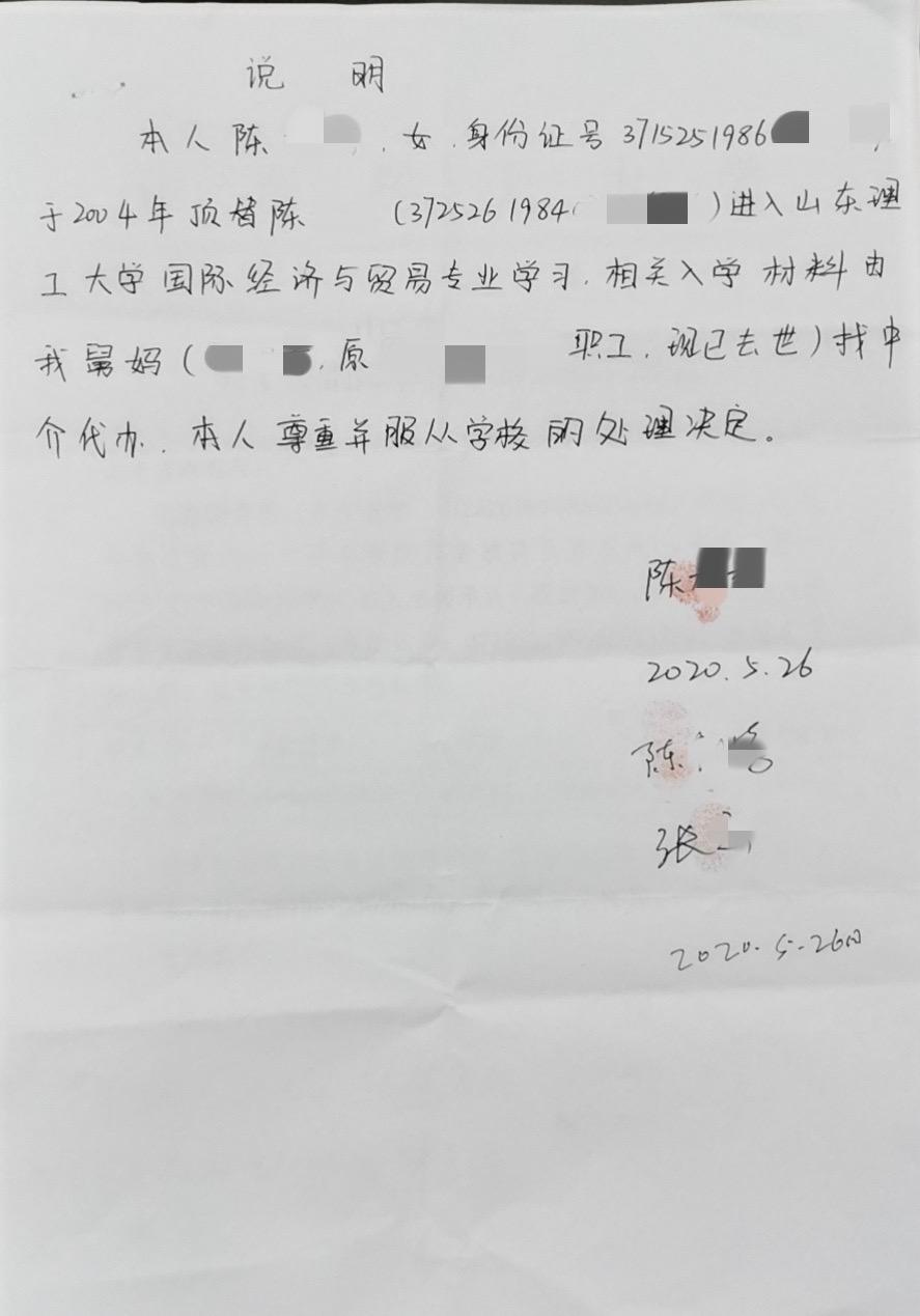 """【快猫网址管家中心】_山东""""冒名顶替上大学""""新进展:顶替者说明入学材料来源"""