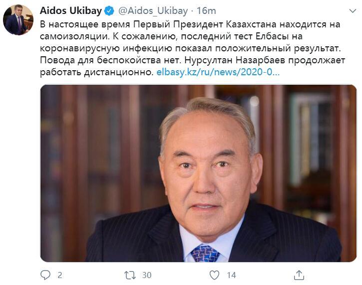 纳扎尔巴耶夫新闻秘书推特截图