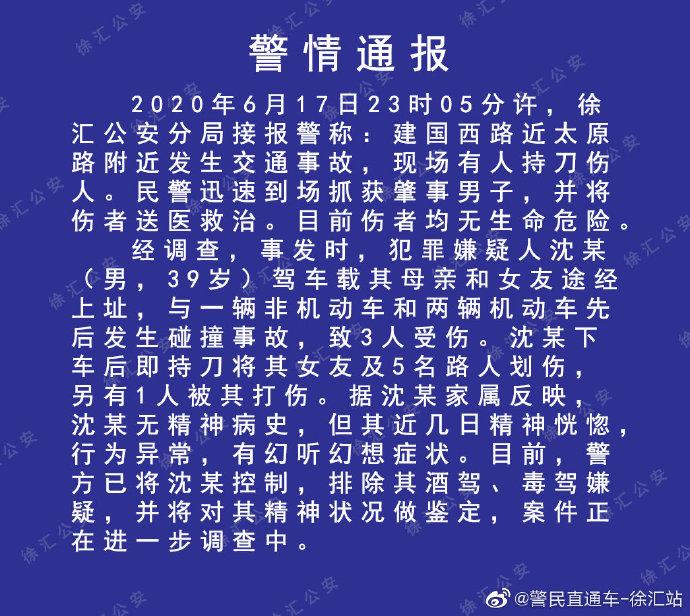 【帮站免费夫妻大片在线看】_上海发生持刀行凶事件致10人受伤 警方:将对嫌犯做精神鉴定