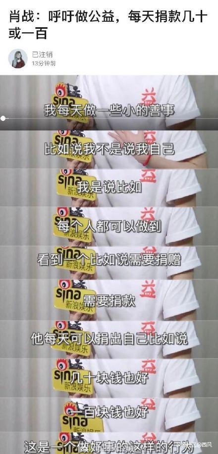 """【wangluoyingxiao】_""""每天捐100块也好"""",肖战这句话被批""""何不食肉糜"""""""