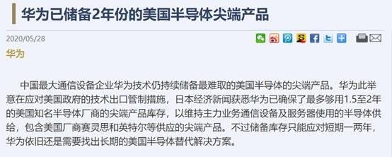禁令一个月后,华为未来的关键时间节点