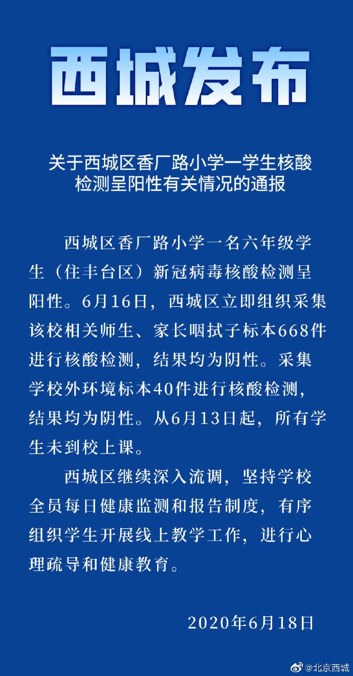 【雅虎搜索】_北京西城区一小学生核酸检测呈阳性 官方通报
