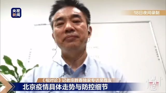 【啤儿茶爽】_疾控专家吴尊友:没必要对来自北京的人员过度防范
