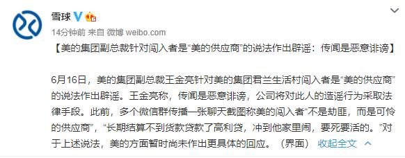 """美的集团副总裁回应闯入者是""""美的供应商""""的说法:恶意诽谤"""