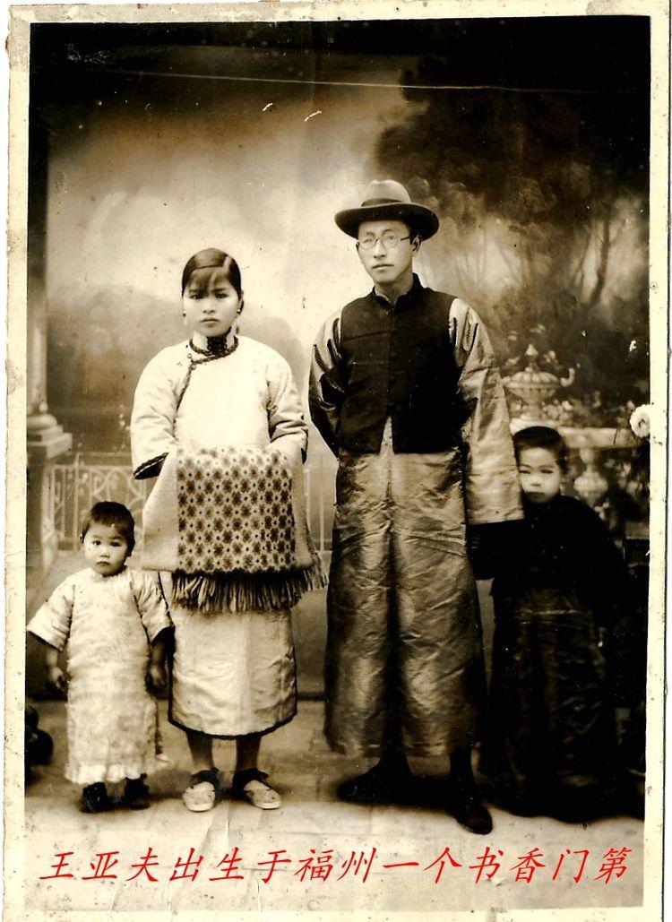 王亚夫,1930年出生于福州的一个书香门第。
