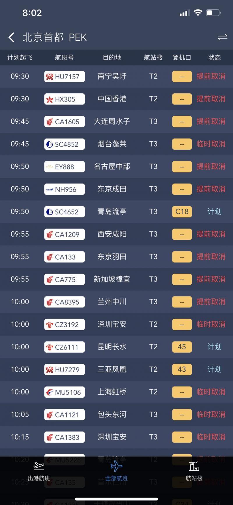 【sem顾问】_最新!北京两机场共取消航班达1255架次