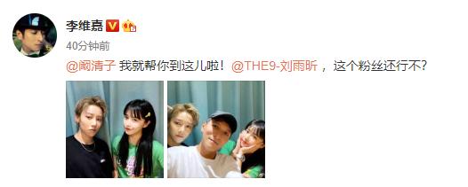 阚清子成功追星刘雨昕,感谢维嘉牵线