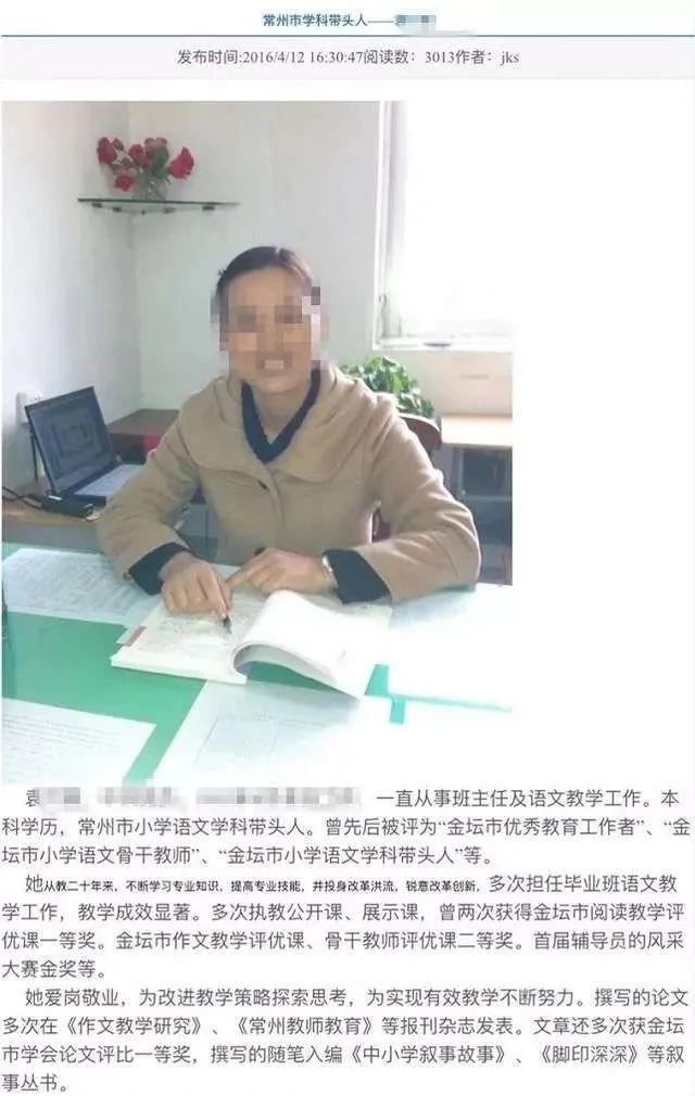 涉事教师袁某某的个人介绍。图源:网络