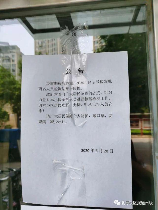 【百度网络营销】_北京通州一小区2人核酸检测阳性 该小区已做好防控