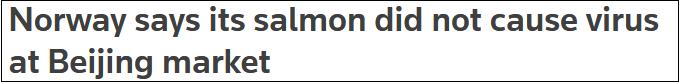 【亚洲天堂赚钱培训】_挪威急撇清:我们的三文鱼不是北京疫情源头