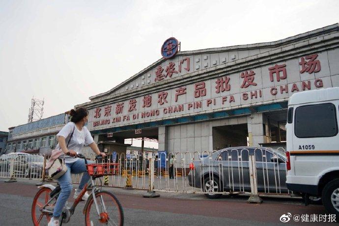 新发地成此次北京疫情爆发地 已买回家的果蔬鱼肉可以吃吗?