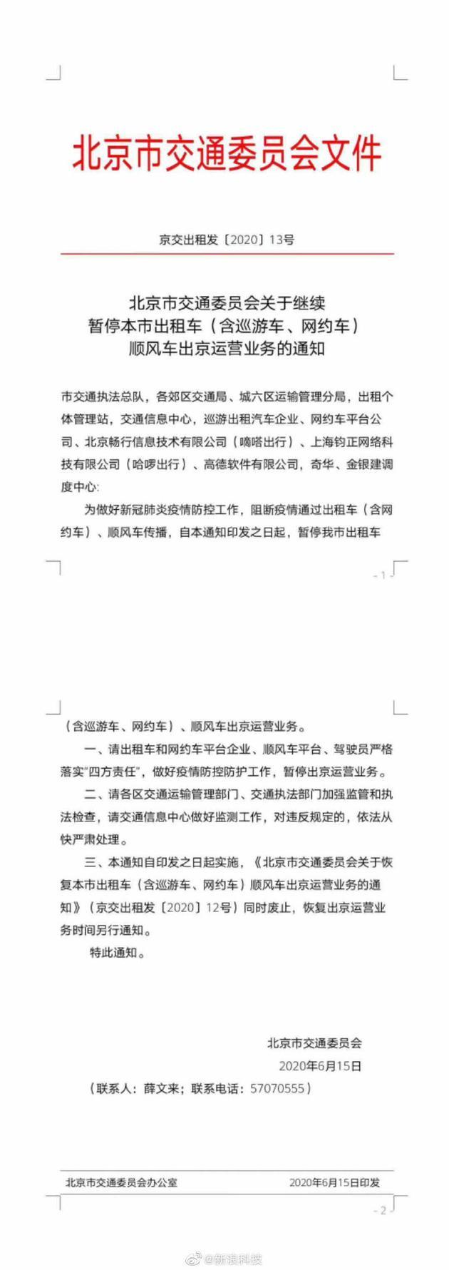 北京市交通委:暂停北京市出租车、顺风车出京运营业务