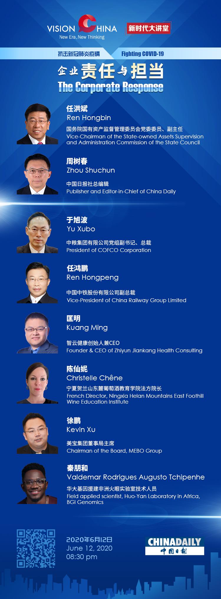 """中国日报社""""新时代大讲堂""""聚焦全球抗疫中的企业担当"""
