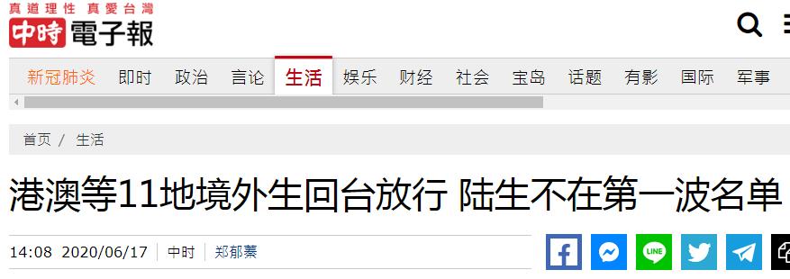 【百度快照排名】_台湾开放学生返台未纳入陆生 网友:操作基于政治而不是科学