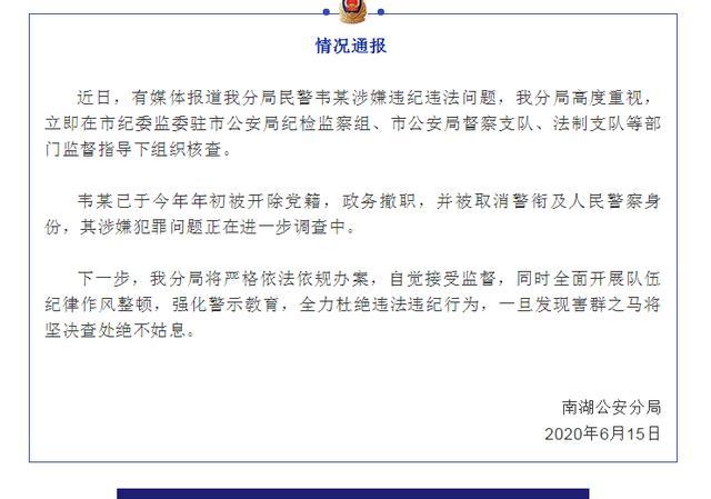 女子自称遭民警入室殴打强制猥亵,广西公安:涉事民警已政务撤职