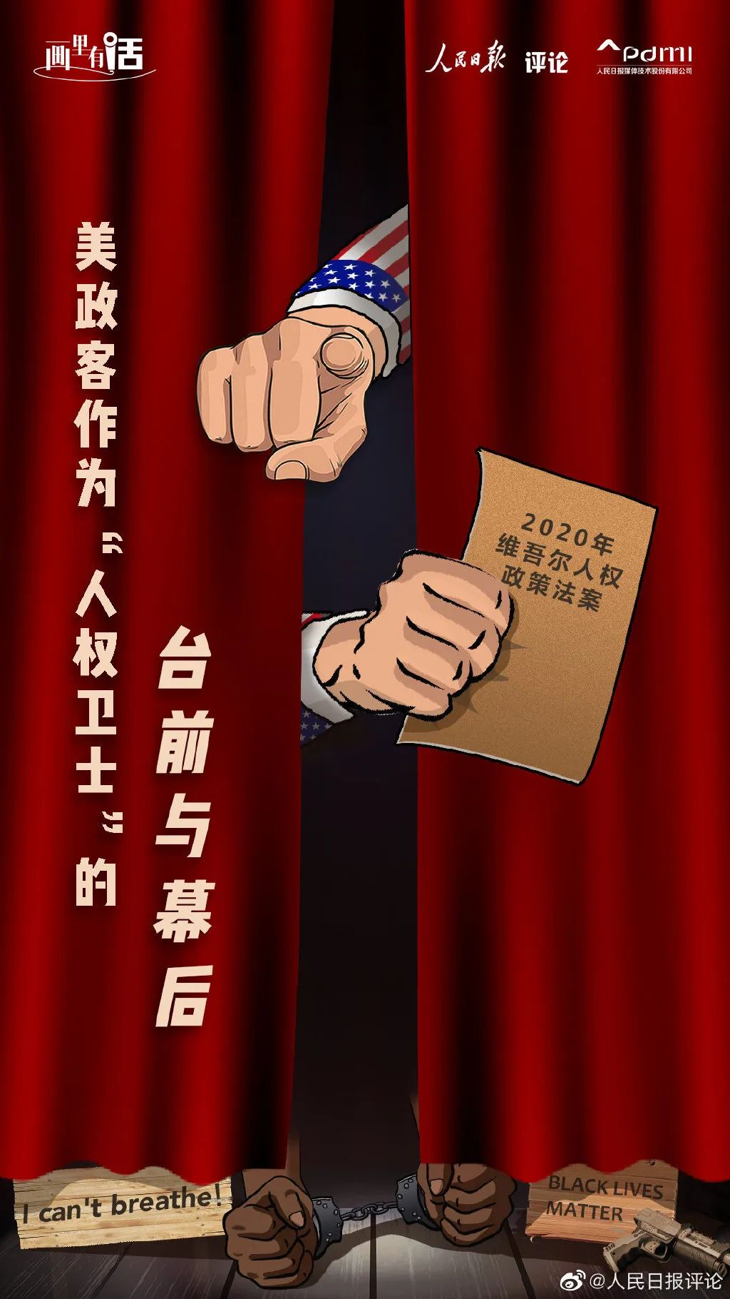 """【清远免费夫妻大片在线看】_美国""""人权卫士""""的台前与幕后"""