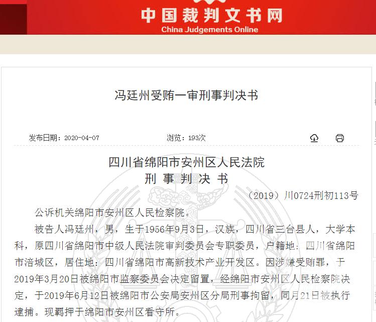 【英文优化】_退休7年后因涉黑案被牵出 四川一中院法官受贿40万获刑两年