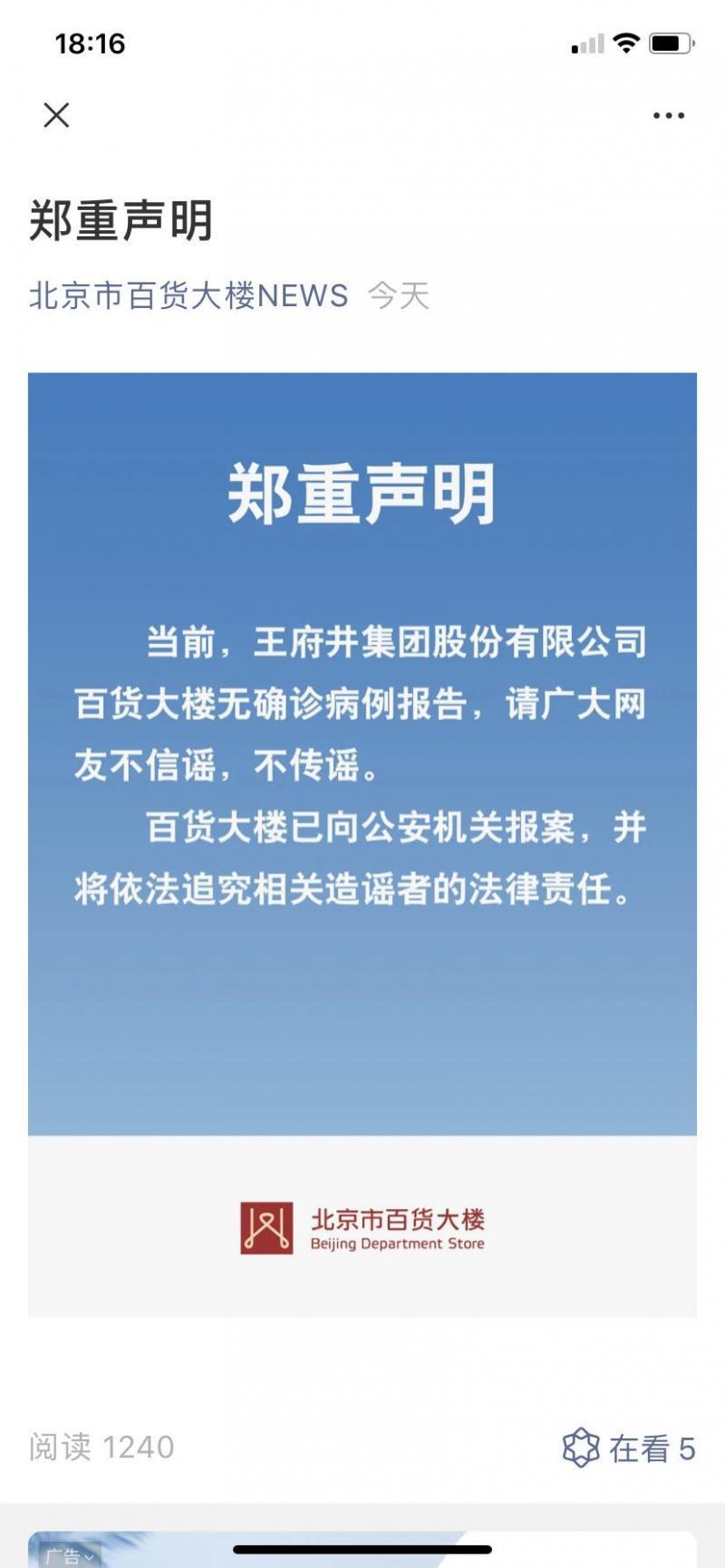 【网络营销策划书范文】_王府井百货大楼出现确诊病例?谣言!