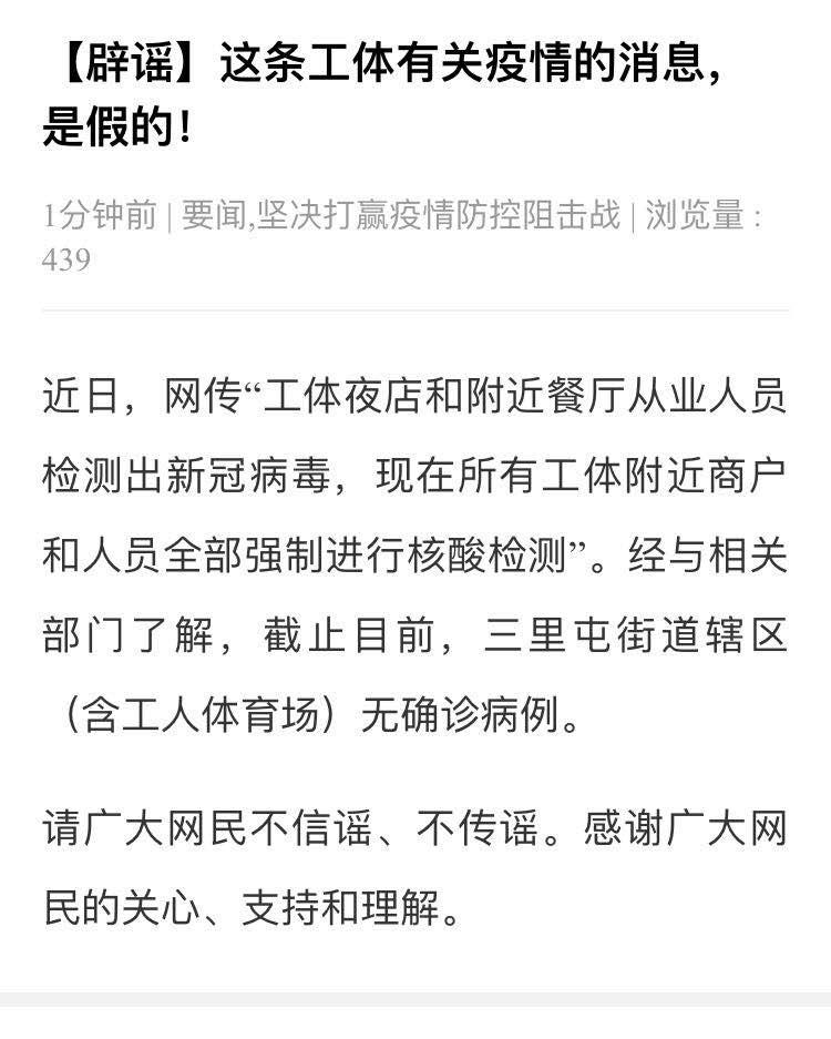 【泰安精品】_工体夜店人员检测出新冠病毒?假的!